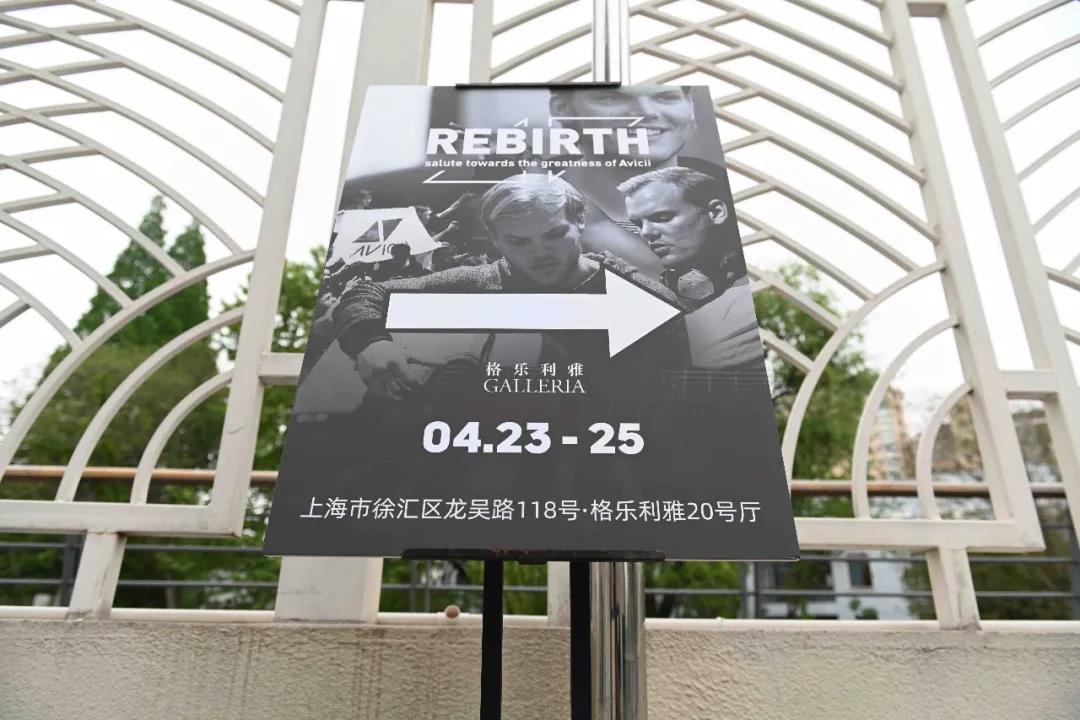 时隔843天我们相聚在格乐利雅 2021 Avicii上海纪念会圆满落幕