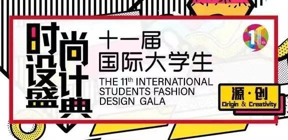 田翊:国际大学生时尚
